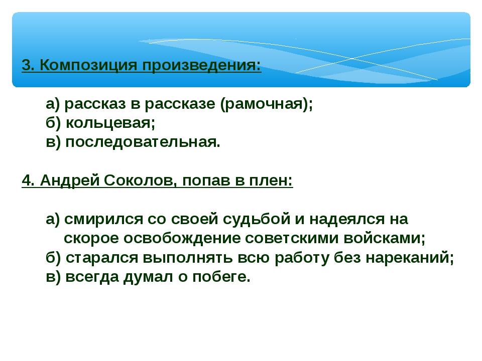 3. Композиция произведения: а) рассказ в рассказе (рамочная); б) кольцевая;...