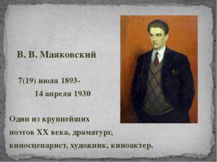 В. В. Маяковский 7(19) июля 1893- 14 апреля 1930 Один из крупнейших поэтов Х