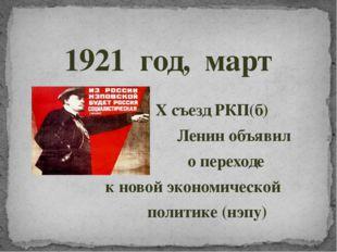 Х съезд РКП(б) Ленин объявил о переходе к новой экономической политике (нэпу