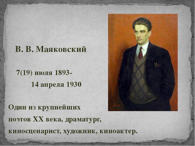 В. В. Маяковский 7(19) июля 1893- 14 апреля 1930 Один из крупнейших поэтов Х...