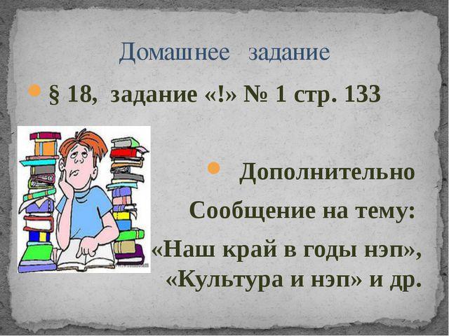 § 18, задание «!» № 1 стр. 133 Дополнительно Сообщение на тему: «Наш край в г...