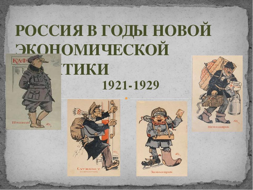 РОССИЯ В ГОДЫ НОВОЙ ЭКОНОМИЧЕСКОЙ ПОЛИТИКИ 1921-1929