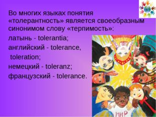 Во многих языках понятия «толерантность» является своеобразным синонимом слов