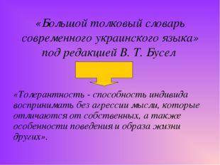 «Большой толковый словарь современного украинского языка» под редакцией В. Т.
