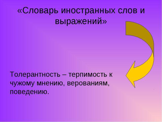 «Словарь иностранных слов и выражений» Толерантность – терпимость к чужому мн...