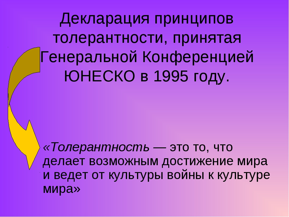 Декларация принципов толерантности, принятая Генеральной Конференцией ЮНЕСКО...