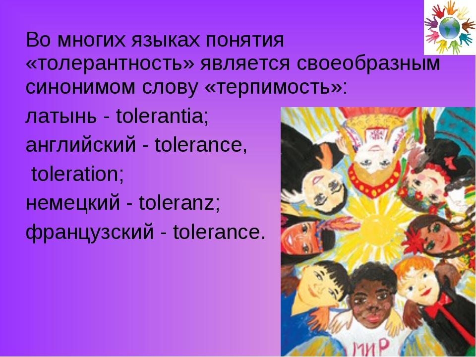 Во многих языках понятия «толерантность» является своеобразным синонимом слов...