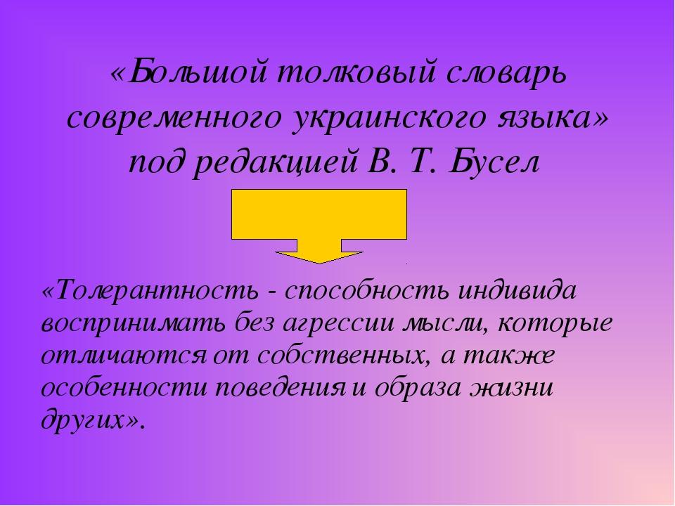 «Большой толковый словарь современного украинского языка» под редакцией В. Т....