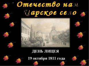 ДЕНЬ ЛИЦЕЯ 19 октября 1811 года