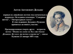 Антон Антонович Дельвиг первым из лицейских поэтов стал печататься в журнала