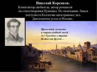 Николай Корсаков. Композитор-любитель, автор романсов на стихотворения Пушкин