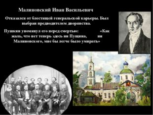 Малиновский Иван Васильевич Отказался от блестящей генеральской карьеры. Был