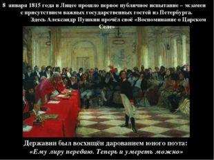 8 января 1815 года в Лицее прошло первое публичное испытание – экзамен с прис