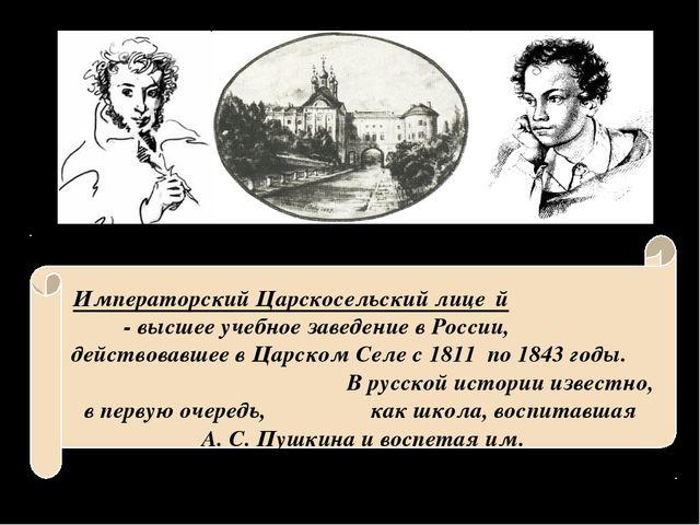 Императорский Царскосельский лице́й - высшее учебное заведение в России, дейс...