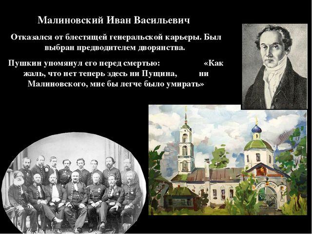 Малиновский Иван Васильевич Отказался от блестящей генеральской карьеры. Был...