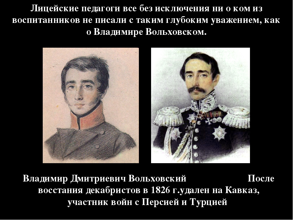 Владимир Дмитриевич Вольховский После восстания декабристов в 1826 г.удален н...