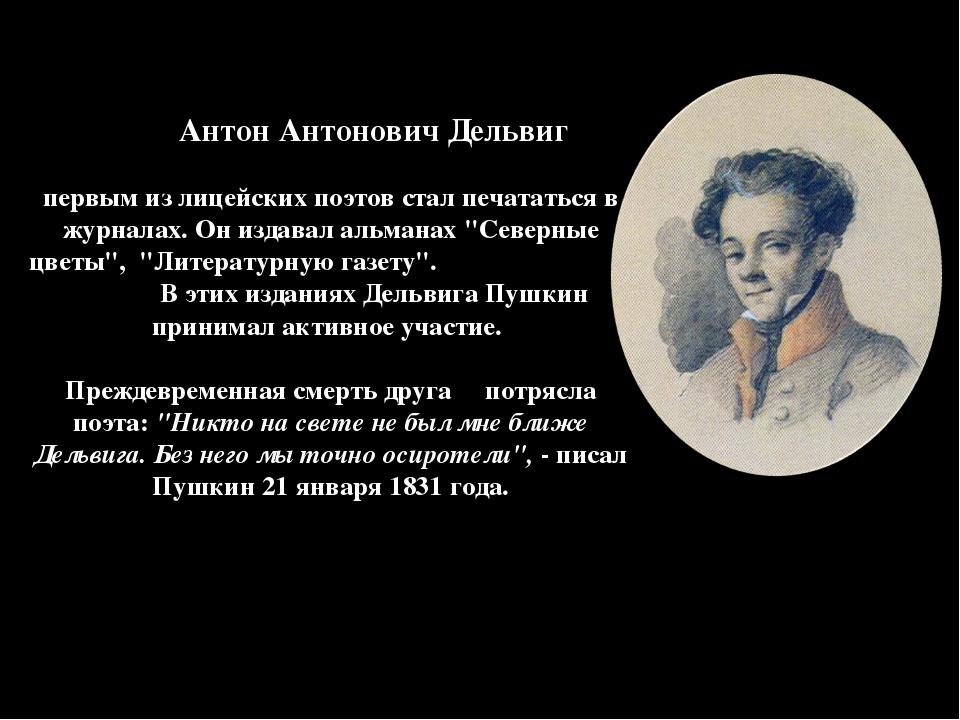 Антон Антонович Дельвиг первым из лицейских поэтов стал печататься в журнала...