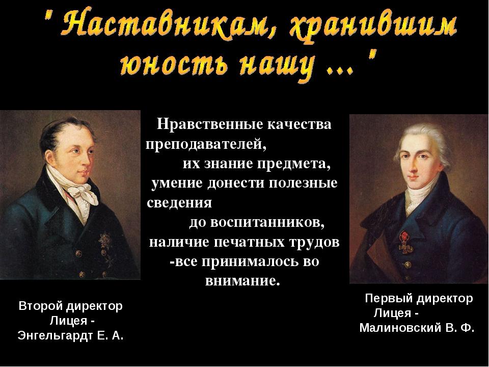Первый директор Лицея - Малиновский В. Ф. Второй директор Лицея - Энгельгардт...