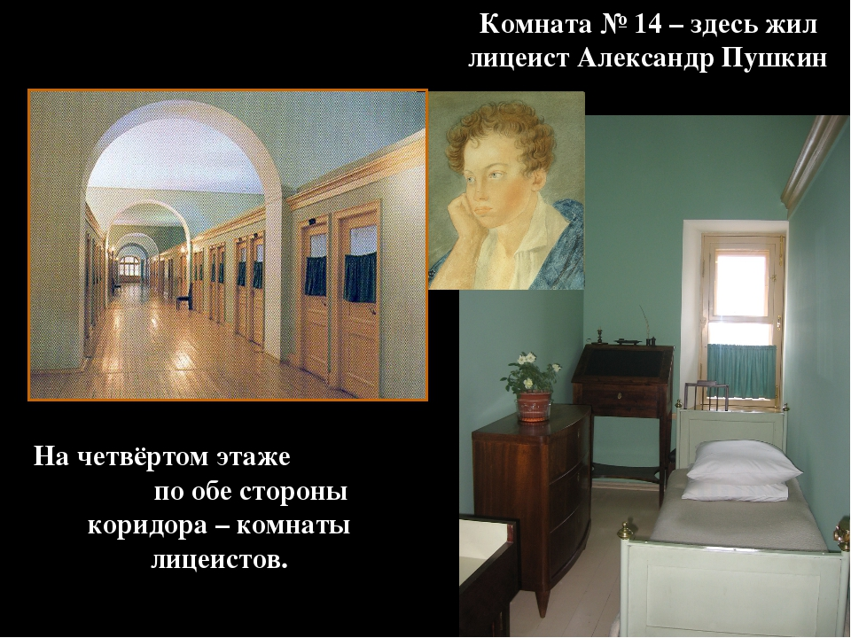 Комната № 14 – здесь жил лицеист Александр Пушкин На четвёртом этаже по обе с...