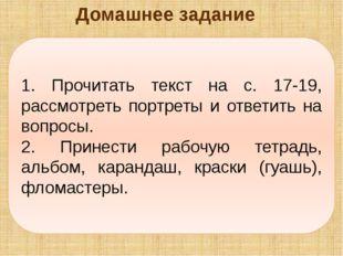 Домашнее задание 1. Прочитать текст на с. 17-19, рассмотреть портреты и ответ