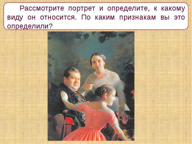 Рассмотрите портрет и определите, к какому виду он относится. По каким призн...
