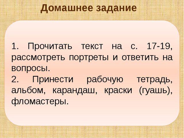 Домашнее задание 1. Прочитать текст на с. 17-19, рассмотреть портреты и ответ...