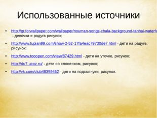 Использованные источники http://gr.forwallpaper.com/wallpaper/nouman-songs-ch