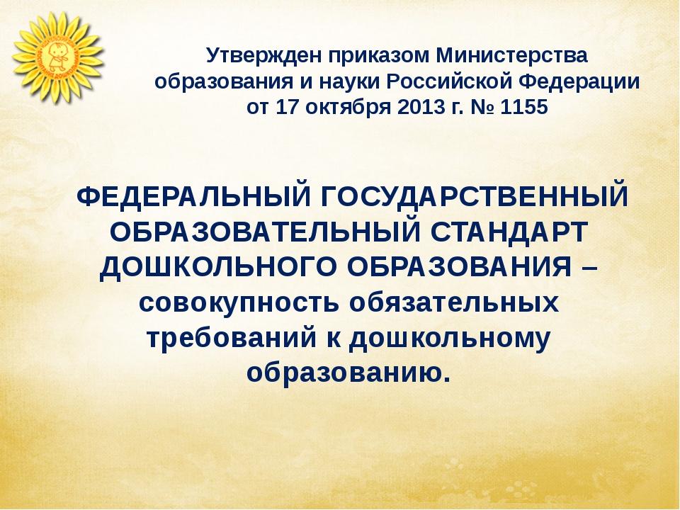 Утвержден приказом Министерства образования и науки Российской Федерации от 1...