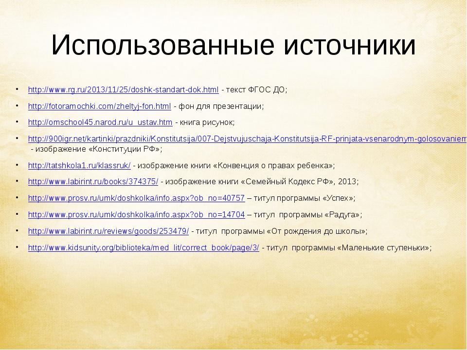 Использованные источники http://www.rg.ru/2013/11/25/doshk-standart-dok.html...