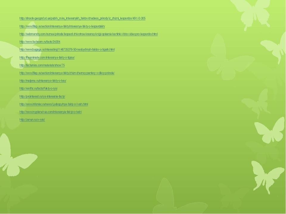 http://shools-geograf.at.ua/publ/v_mire_interesnykh_faktov/chudesa_prirody/iz...