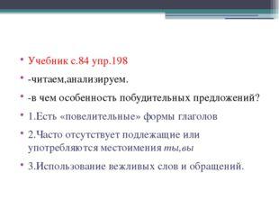 Учебник с.84 упр.198 -читаем,анализируем. -в чем особенность побудительных п