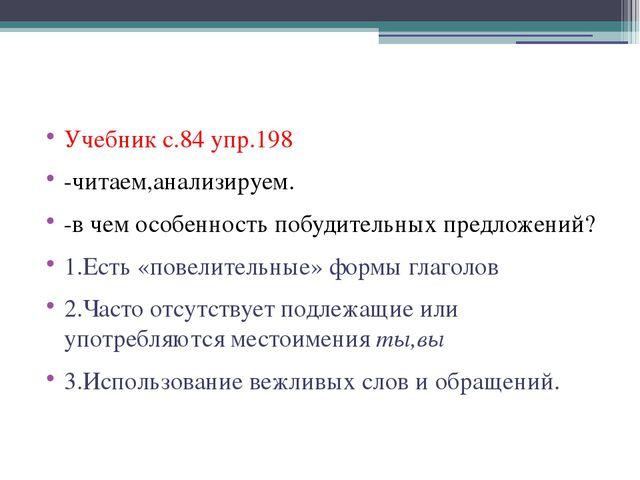 Учебник с.84 упр.198 -читаем,анализируем. -в чем особенность побудительных п...