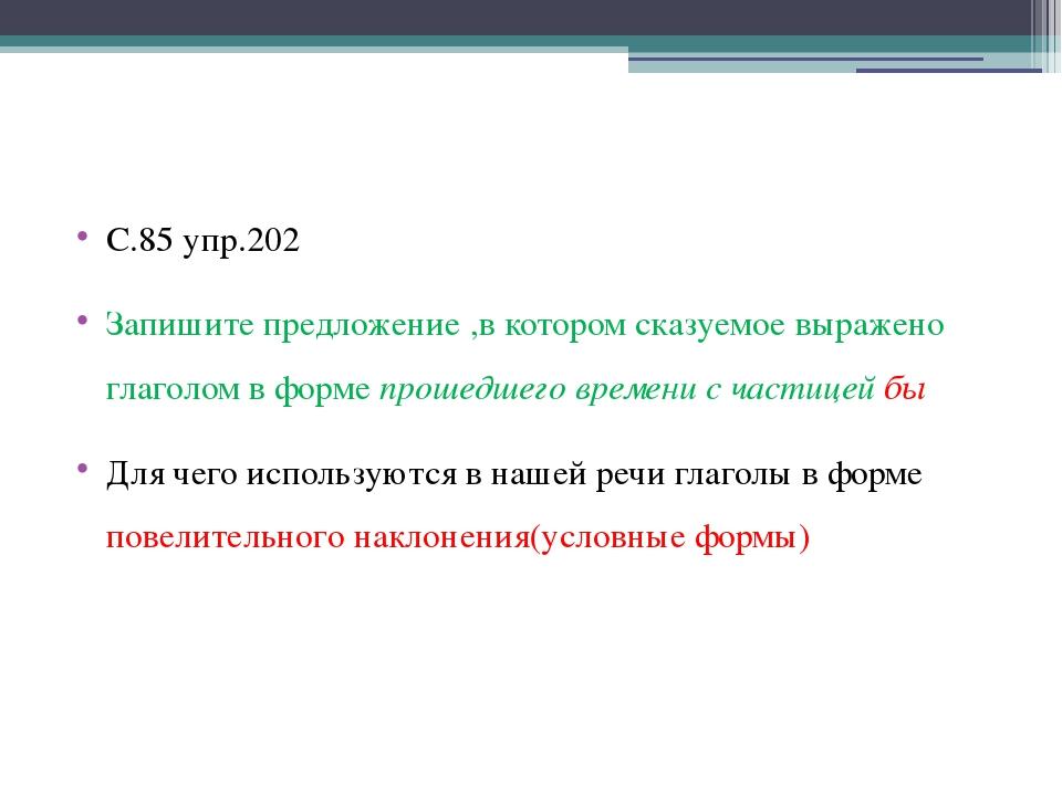 С.85 упр.202 Запишите предложение ,в котором сказуемое выражено глаголом в ф...