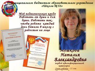 Мешкова Наталья Александровна учитель начальных классов первой квалификационн