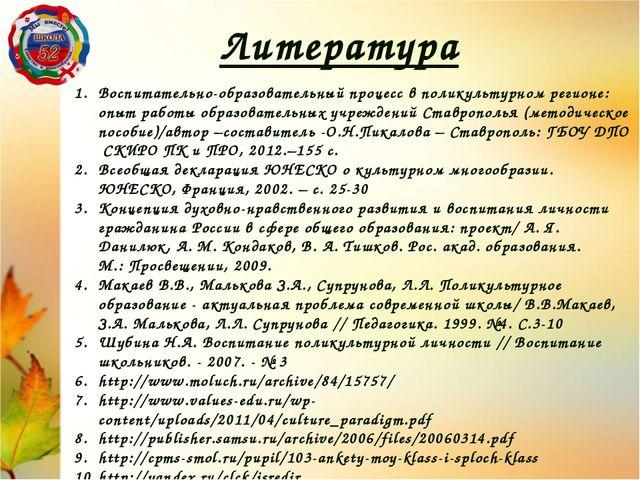 Литература Воспитательно-образовательный процесс в поликультурном регионе: оп...