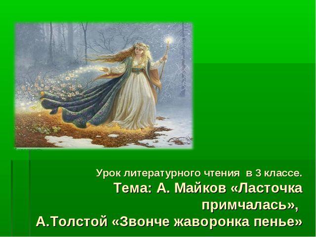Урок литературного чтения в 3 классе. Тема: А. Майков «Ласточка примчалась»,...