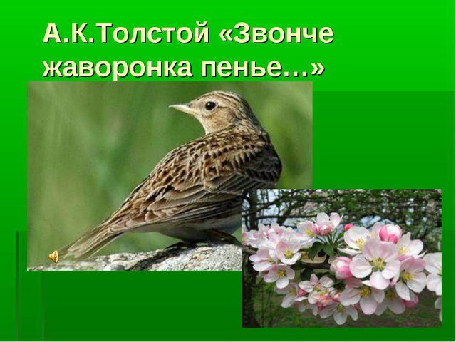 А.К.Толстой «Звонче жаворонка пенье…»