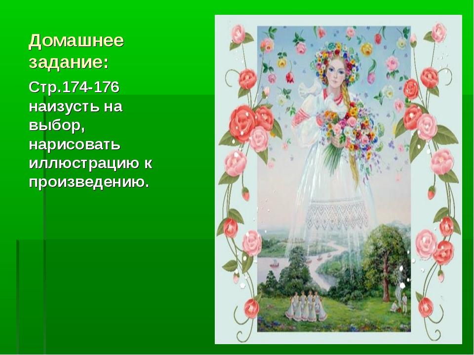 Домашнее задание: Стр.174-176 наизусть на выбор, нарисовать иллюстрацию к про...