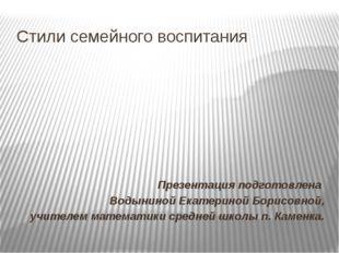 Стили семейного воспитания Презентация подготовлена Водыниной Екатериной Бори