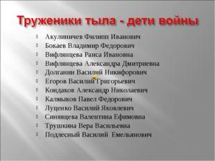 Акулиничев Филипп Иванович Бокаев Владимир Федорович Вифлянцева Раиса Ивановн