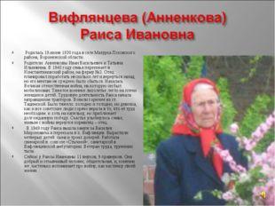 Родилась 19.июня 1930 года в селе Мазурка Псковского района, Воронежской обл