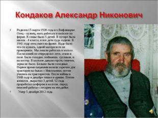 Родился 15 марта 1928 года в х.Вифлянцеве. Отец – кузнец, мать работала в кол