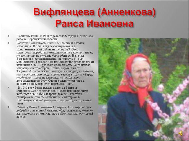 Родилась 19.июня 1930 года в селе Мазурка Псковского района, Воронежской обл...
