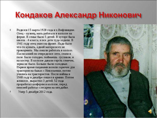 Родился 15 марта 1928 года в х.Вифлянцеве. Отец – кузнец, мать работала в кол...