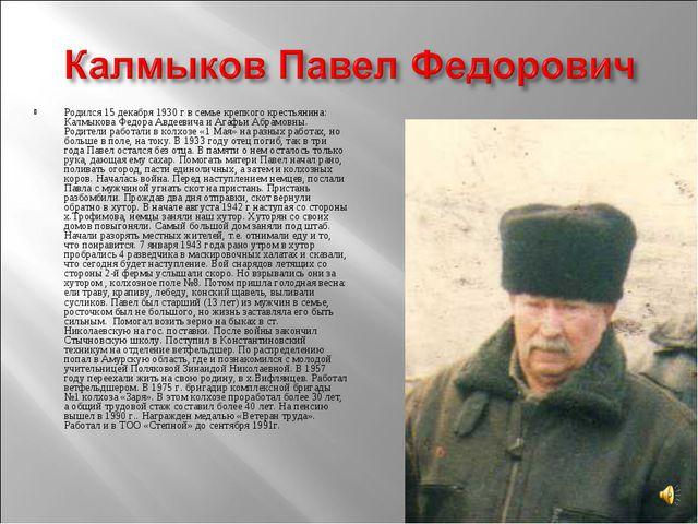 Родился 15 декабря 1930 г в семье крепкого крестьянина: Калмыкова Федора Авде...