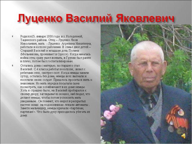 Родился15. января 1930 года. в х.Колодезной, Тацинского района. Отец – Луценк...
