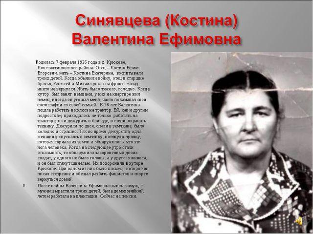 Родилась 7 февраля 1926 года в х. Крюкове, Константиновского района. Отец –...