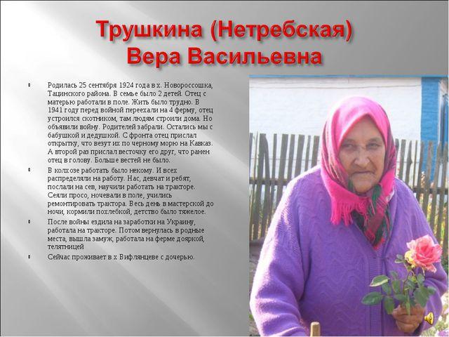 Родилась 25 сентября 1924 года в х. Новороссошка, Тацинского района. В семье...