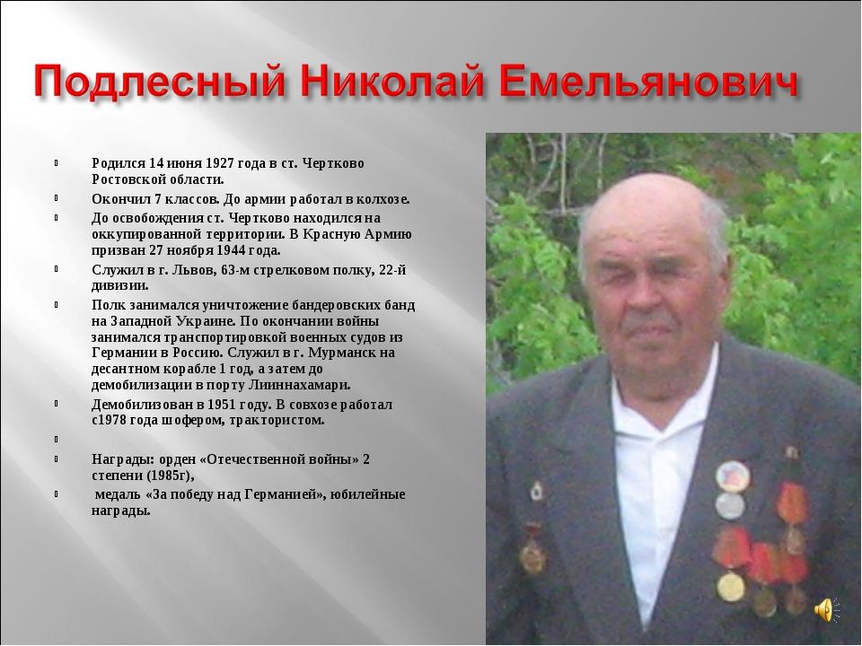 Родился 14 июня 1927 года в ст. Чертково Ростовской области. Окончил 7 классо...