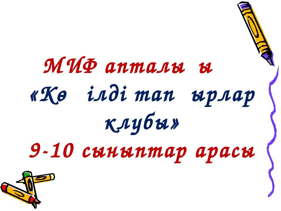 МИФ апталығы «Көңілді тапқырлар клубы» 9-10 сыныптар арасы